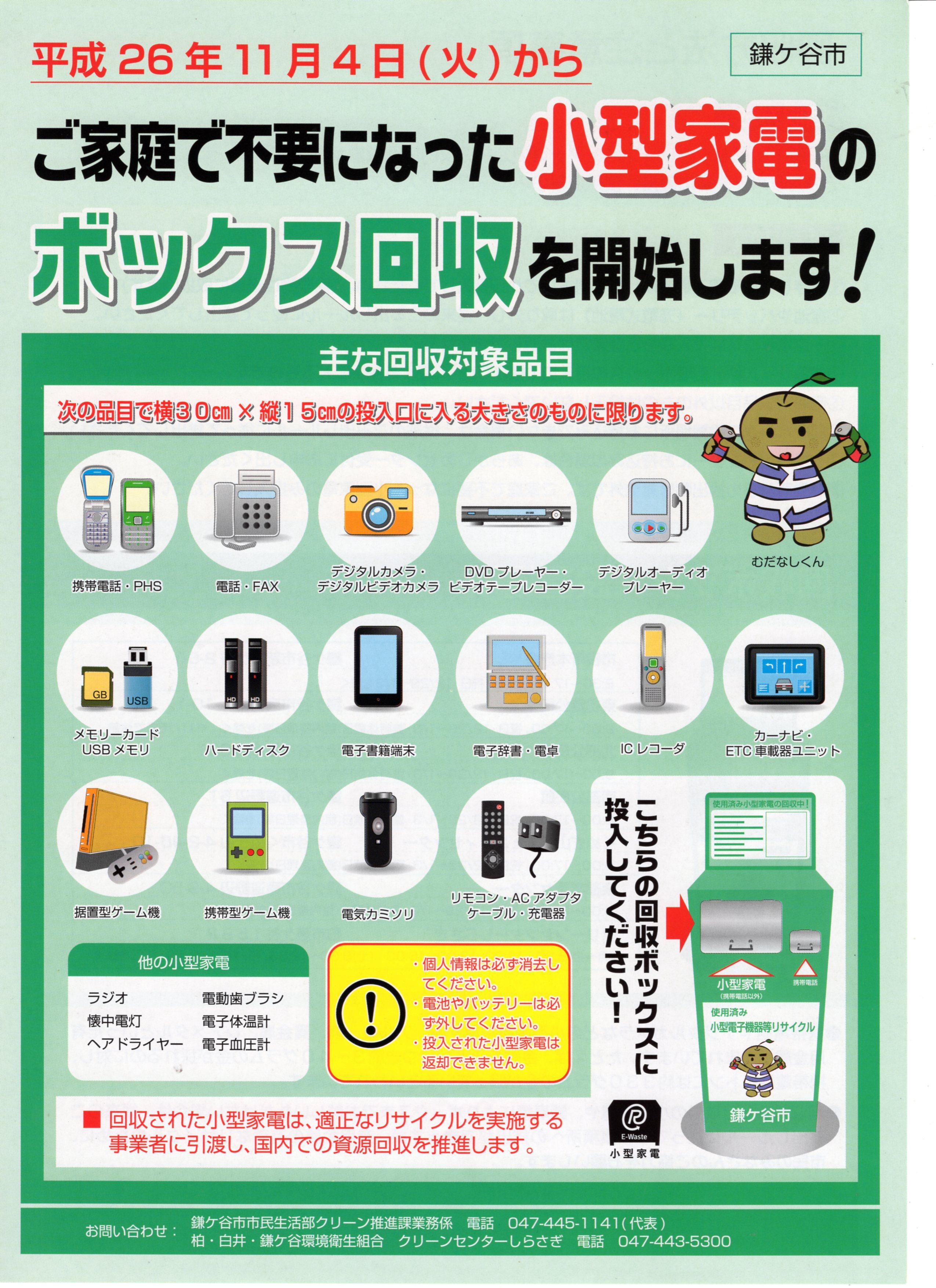 ご家庭で不要になった小型家電はありますか??