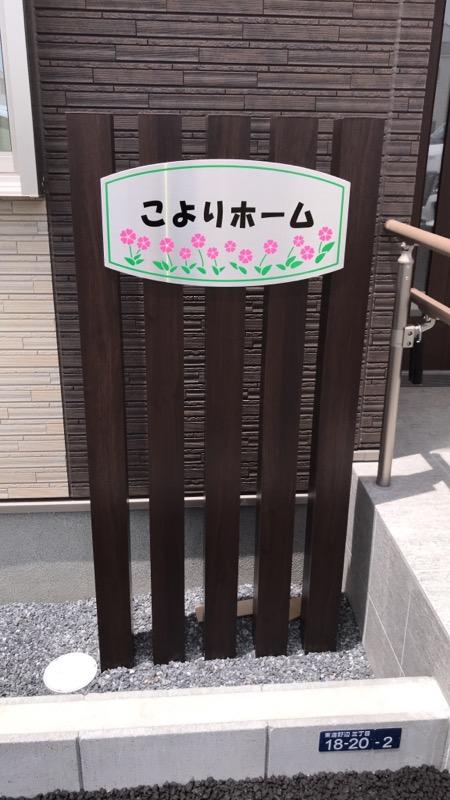 🎎こよりの雛祭り